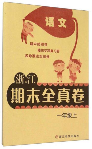 浙江期末全真卷:语文(一年级上)