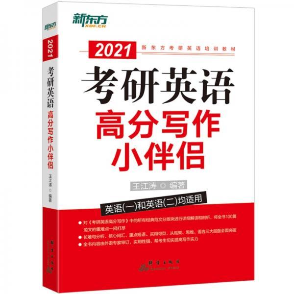 新东方(2021)考研英语高分写作小伴侣