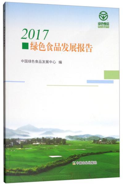 2017绿色食品发展报告