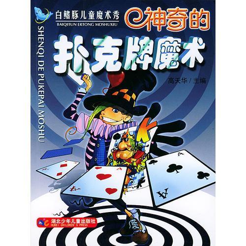 神奇的扑克牌魔术