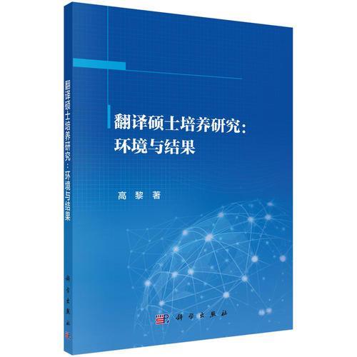 翻译硕士培养研究:环境与结果