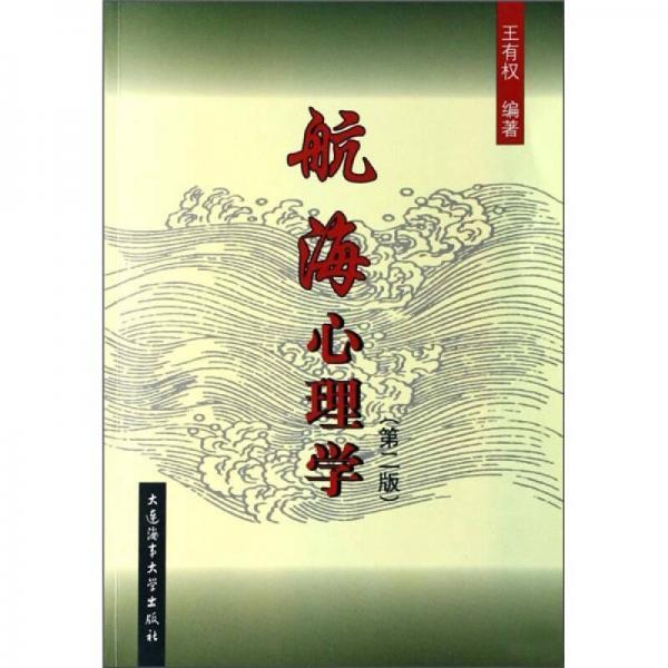 航海心理学(第2版)