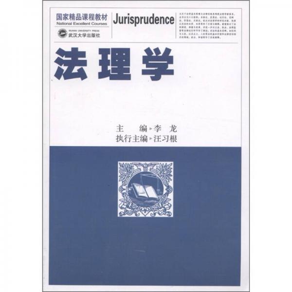 国家精品课程教材:法理学
