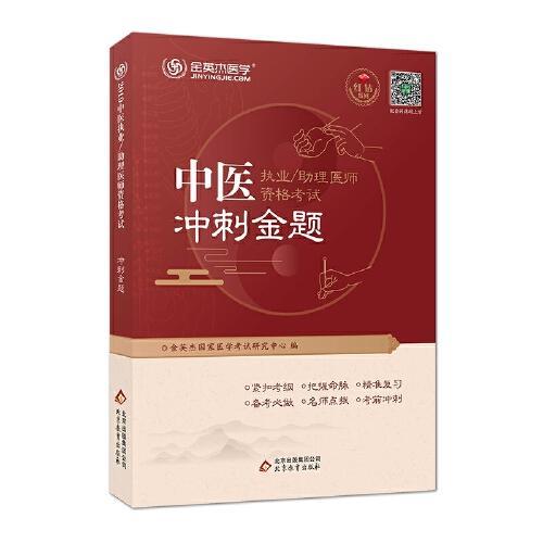 金英杰 2019年中医执业/助理医师资格考试冲刺金题