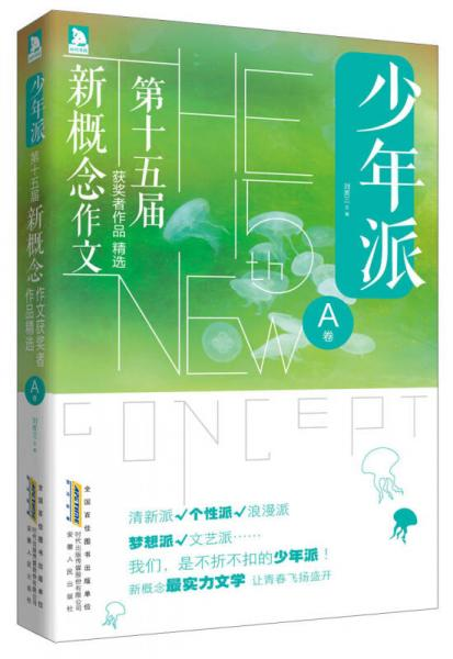 少年派:第十五届新概念作文获奖者作品精选(A卷)