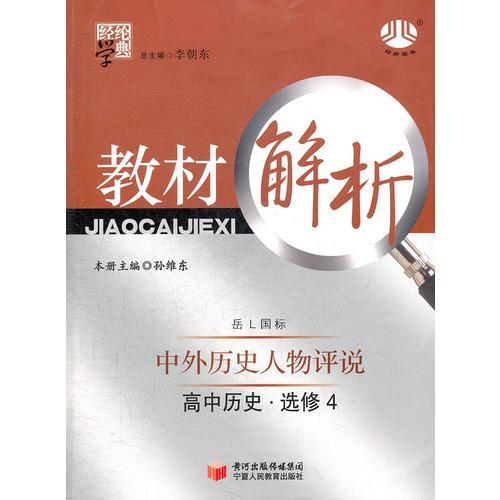 高中历史 选修4 岳L国标 (岳麓版)教材解析