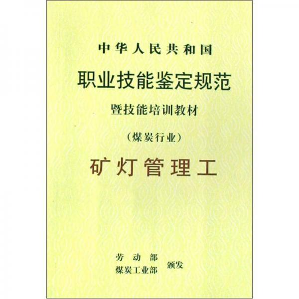 中华人民共和国职业技能鉴定规范暨技能培训教材(煤炭行业):矿工管理工