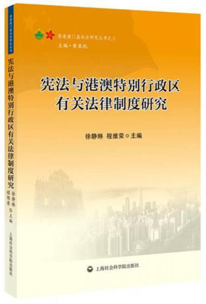 宪法与港澳特别行政区有关法律制度研究