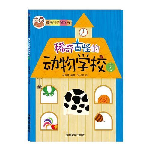 酉酉和西西魔法科普游戏书:稀奇古怪的动物学校2