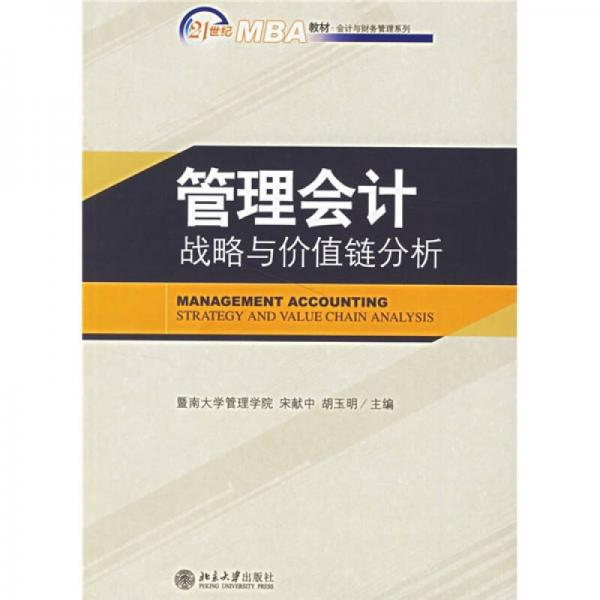 管理会计:战略与价值链分析/21世纪MBA规划教材