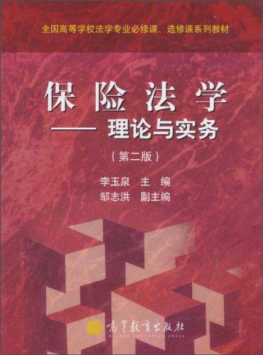 保险法学:理论与实务(第2版)