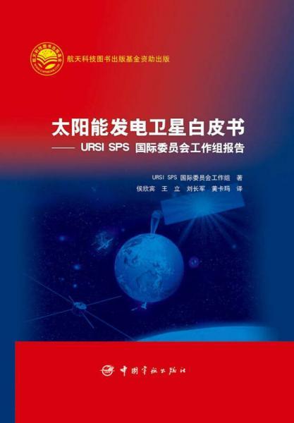 太阳能发电卫星白皮书:URSI SPS 国际委员会工作组报告