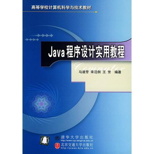 Java程序设计实用教程/高等学校计算机科学与技术教材