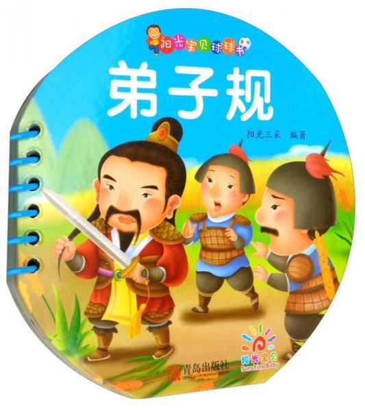 阳光宝贝·0-3岁启蒙认知球球书:弟子规