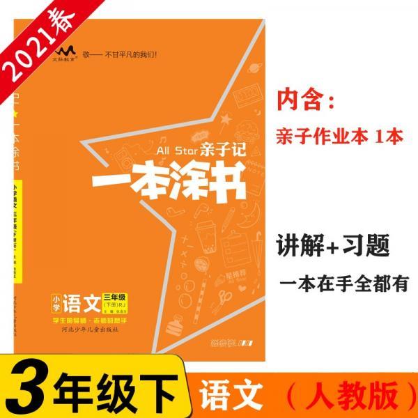小学一本涂书三年级下册语文人教部编版2021春亲子记3年级新课标教材全解