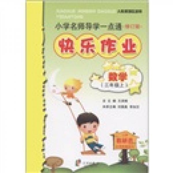 小学名师导学一点通·快乐作业:数学(3年级上)(人教版地区适用)(修订版)