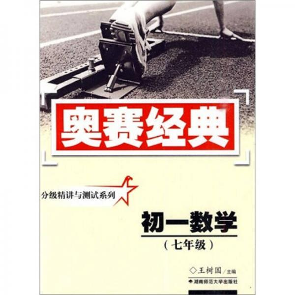 奥赛经典丛书·分级精讲与测试系列:初一数学(7年级)