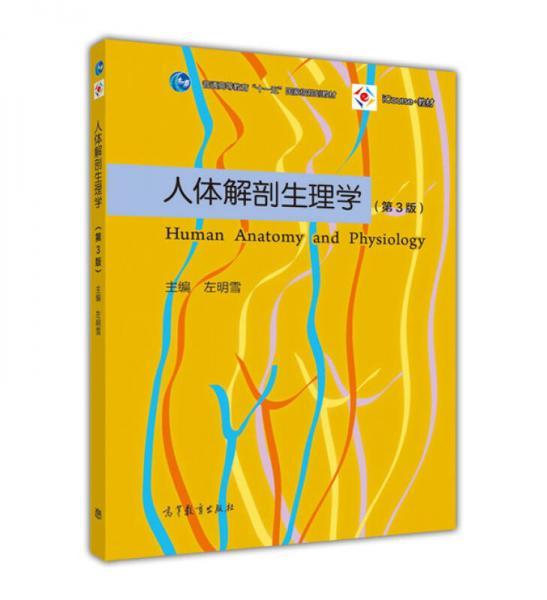 人体解剖生理学(第3版)