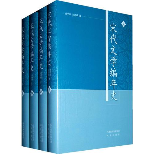 宋代文学编年史(全4册)