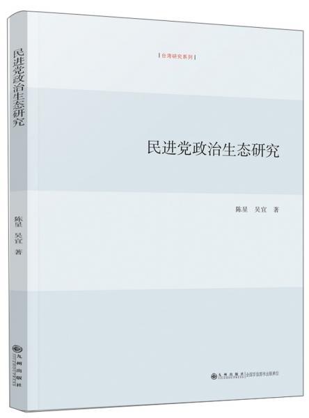 民进党政治生态研究