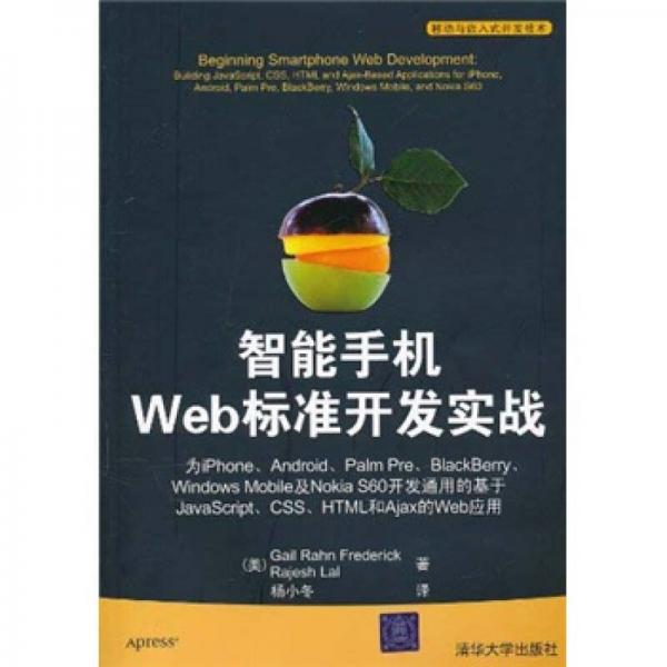 智能手机Web标准开发实战