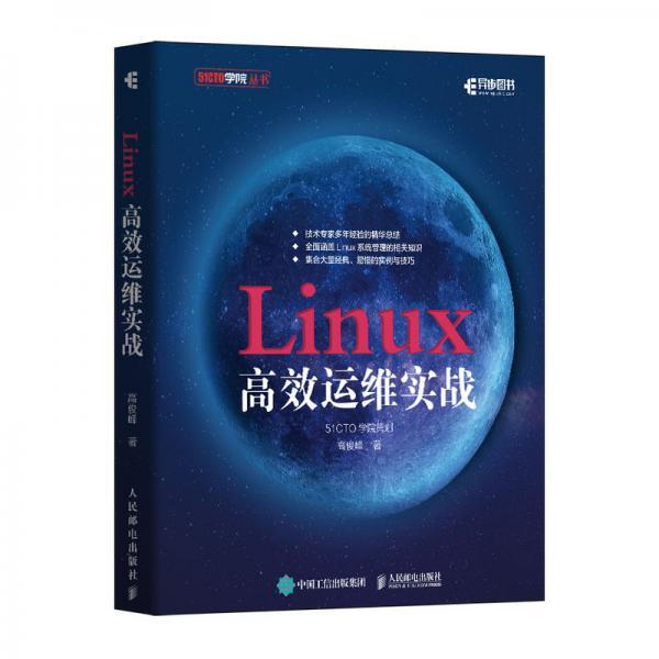 Linux高效运维实战