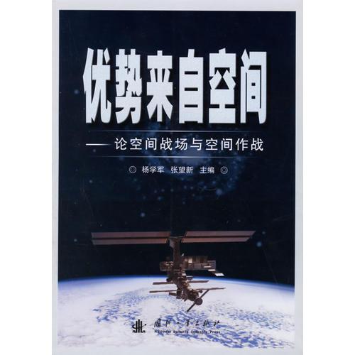 优势来自空间:论空间战场与空间作战