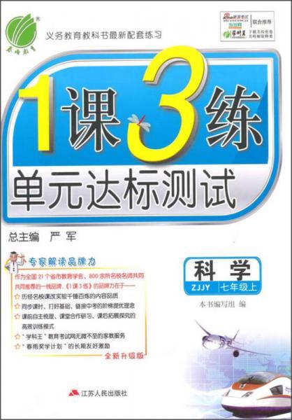 春雨教育 1课3练单元达标测试:科学(七年级上 ZJJY 全新升级版 2015年秋)
