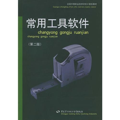 常用工具软件(第二版)