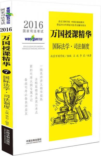 2016国家司法考试万国授课精华国际法学·司法制度