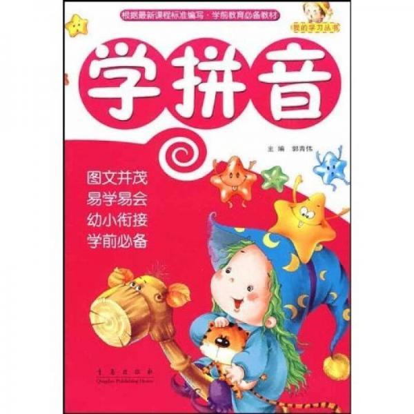 我的学习丛书:学拼音