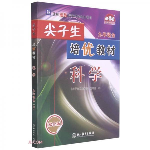 科学(9年级全ZH使用浙教版教材的师生适用双色版)/尖子生培优教材
