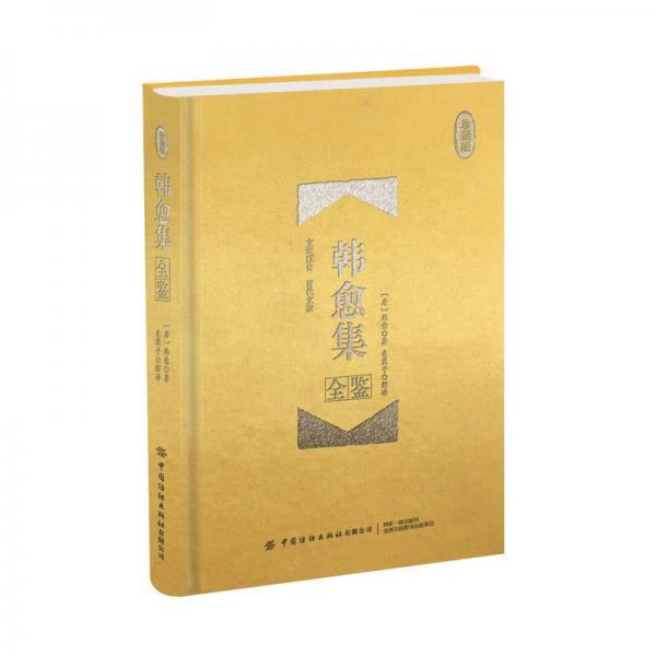 韩愈集全鉴(珍藏版)