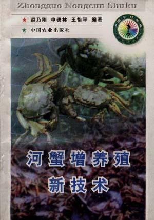 河蟹增养殖新技术