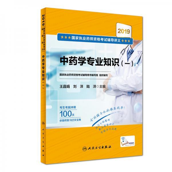 2019国家执业药师资格考试辅导讲义·中药学专业知识(一)(配增值)