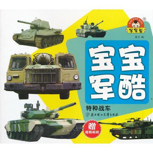 宝宝军酷--特种战车