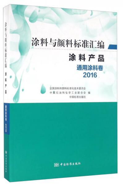 涂料产品 通用涂料卷(2016)