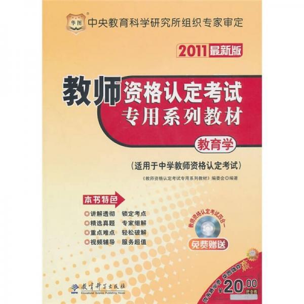 2011最新版教师资格认定考试专用系列教材:教育学(适用于中学教师资格认定考试)