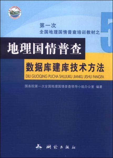 地理国情普查数据库建库技术方法