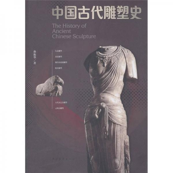 中国古代雕塑史