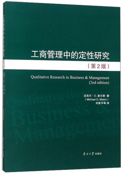 工商管理中的定性研究(第2版)