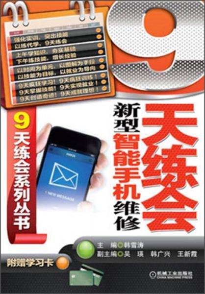 9天练会系列丛书:9天练会新型智能手机维修