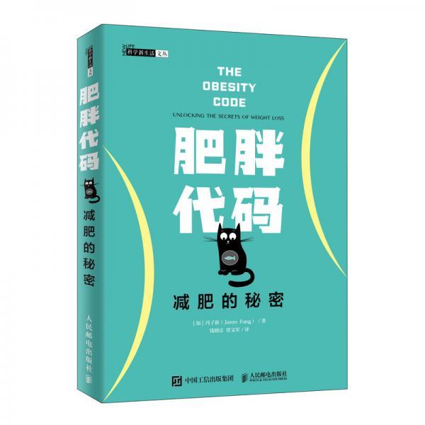 肥胖代码减肥的秘密