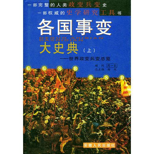 各国事变大史典:世界政变兵变总览(上下)
