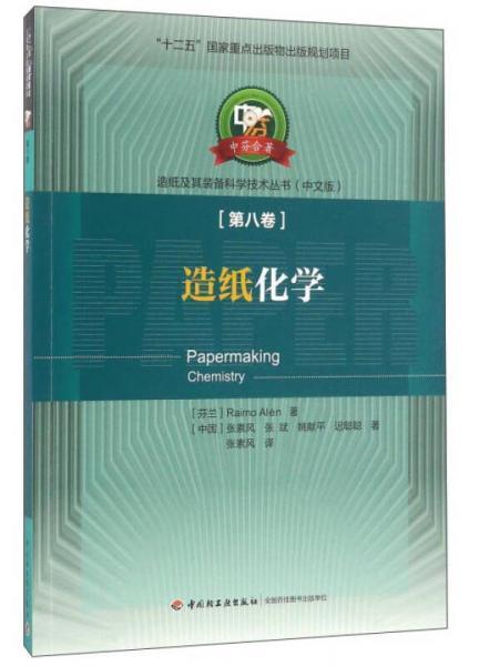 造纸化学(第八卷)