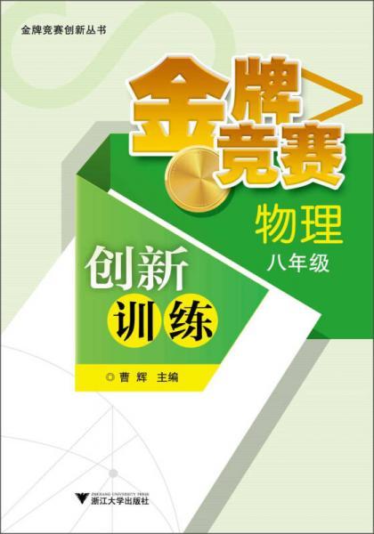 金牌竞赛创新丛书:金牌竞赛创新训练·物理·8年级