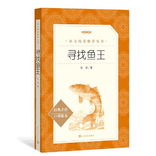 寻找鱼王(语文阅读推荐丛书)