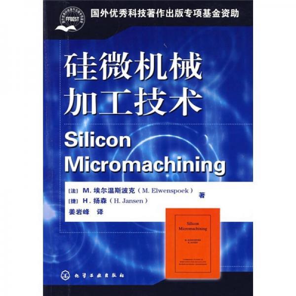 硅微机械加工技术