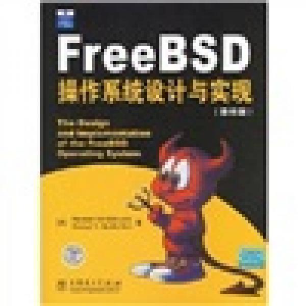 FreeBSD操作系统设计与实现(影印版)