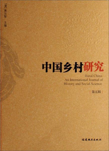 中国乡村研究(第五辑)